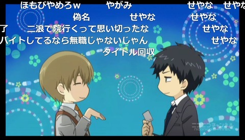 「ReLIFE」1話5