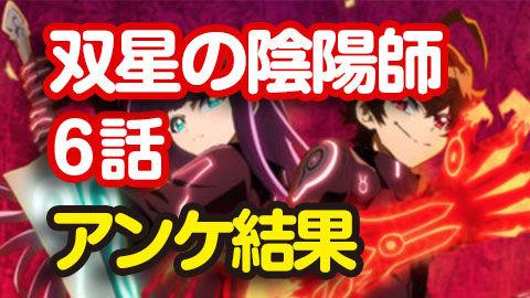 【双星の陰陽師】6話 ニコ生アンケ とても良かった67.2%%「紅緒と繭良 GIRLS' PARTY」