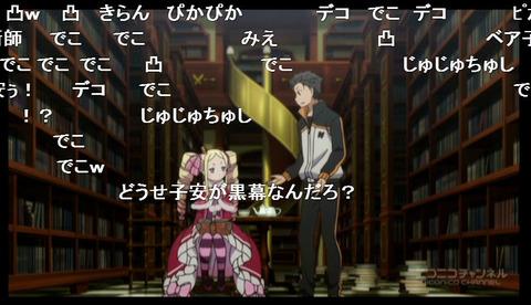 「Re ゼロから始める異世界生活」8話10