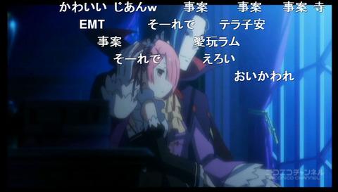 「Re ゼロから始める異世界生活」8話9