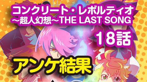 【コンクリート・レボルティオ~超人幻想~THE LAST SONG】18話 ニコ生アンケ とても良かった81.9%「セイタカアワダチソウ」