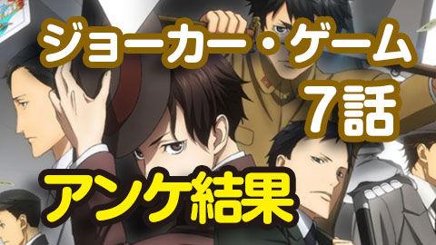 【ジョーカー・ゲーム】7話 ニコ生アンケ 92.5%「暗号名ケルベロス」