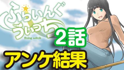 【ふらいんぐうぃっち】2話 ニコ生アンケ とても良かった93.0%「魔女への訪問者」