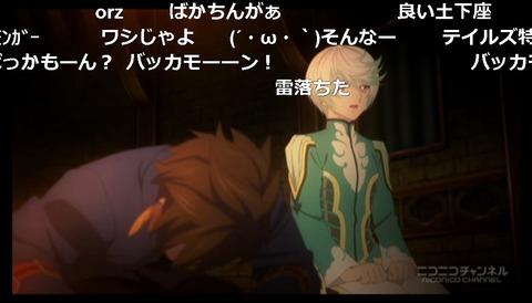 「テイルズ オブ ゼスティリア ザ クロス」3話5