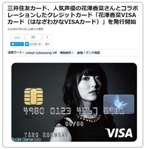花澤香菜のクレジットカードが誕生!得点には花澤フィギュアまで