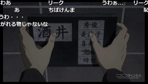 「迷家-マヨイガ-」10話3