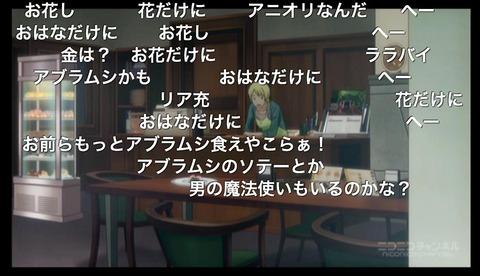 「ふらいんぐうぃっち」8話11