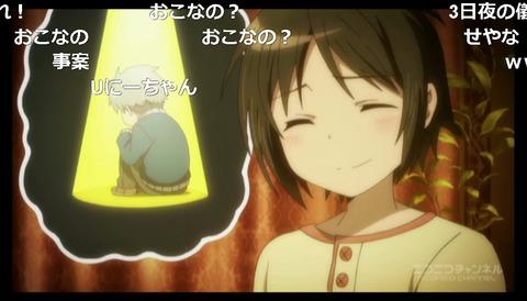 「少年メイド」9話11