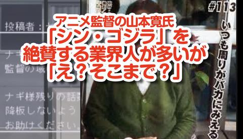 アニメ監督の山本寛氏「周囲の業界人に『シン・ゴジラ』を絶賛する人が多いが、え?そこまで?首かしげる」