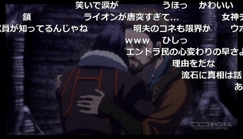 「エンドライド」12話25