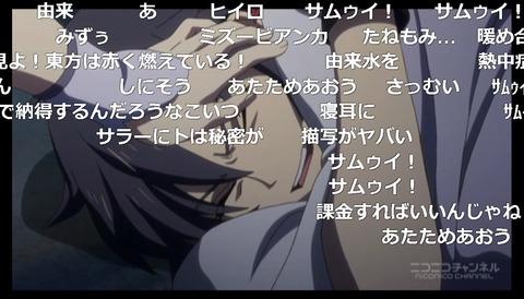 「聖戦ケルベロス 竜刻のファタリテ」11話8
