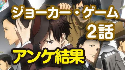 【ジョーカー・ゲーム】2話 ニコ生アンケ とても良かった89.4%「ジョーカー・ゲーム」(後編)