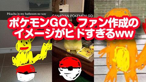 【ポケモンGO】ファン作成のイメージがヒドすぎる!