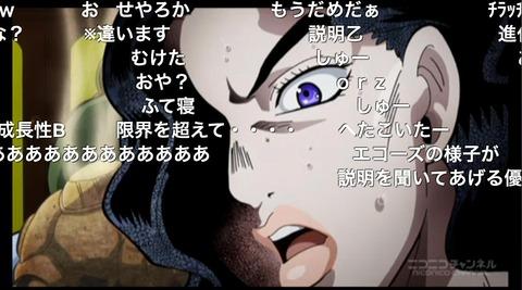 「ジョジョの奇妙な冒険-ダイヤモンドは砕けない」9話20