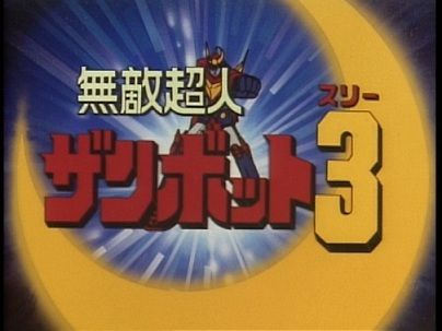 鬱アニメ04