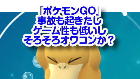 『ポケモンGO』事故も起きたし、ゲーム性も低いし、そろそろオワコンか?