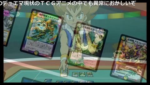 「デュエル・マスターズ VSRF」11話7