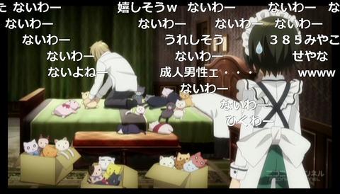 「少年メイド」10話12