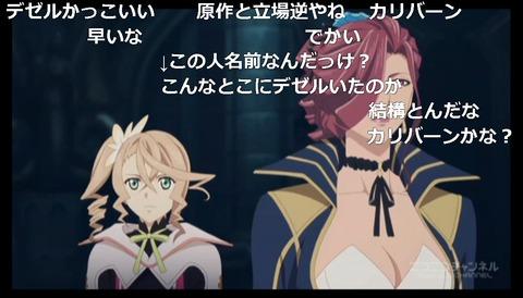 「テイルズ オブ ゼスティリア ザ クロス」4話9