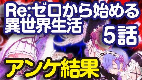【Re:ゼロから始める異世界生活】5話 ニコ生アンケ とても良かった90.7%「約束した朝は遠く」