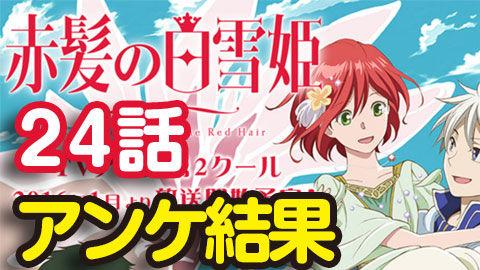 【赤髪の白雪姫 2ndシーズン】24話 アンケ結果「そして物語、私の道」