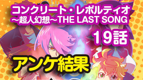 【コンクリート・レボルティオ~超人幻想~THE LAST SONG】19話 ニコ生アンケ とても良かった87.2%「推参なり鐵假面」