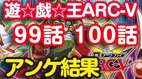 _番組サムネ_遊☆戯☆王ARC-V99-100