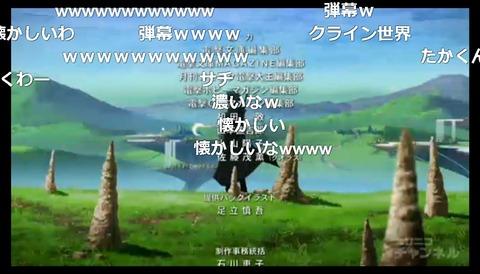 「ソードアート・オンライン」1話20