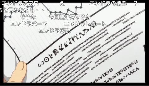 「エンドライド」10話23