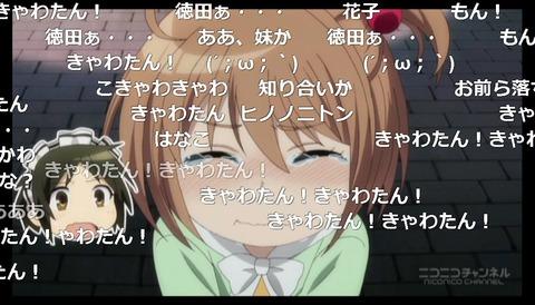 「少年メイド」9話2