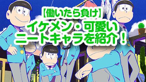 【働いたら負け】イケメン・可愛いニートキャラ!【Re:ゼロ・ノーゲーム・ノーライフ】
