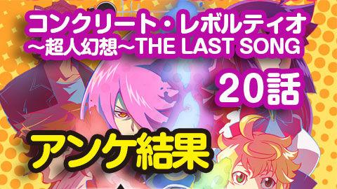 【コンクリート・レボルティオ~超人幻想~THE LAST SONG】20話 ニコ生アンケ とても良かった82.1%「終わりなき戦い」