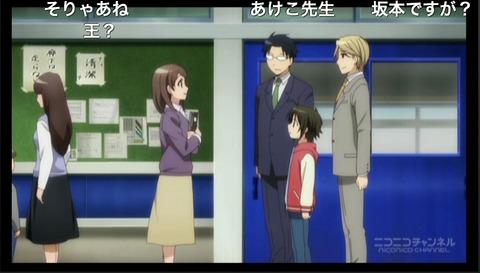 「少年メイド」7話30