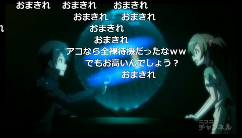 「ソードアート・オンライン」4話11