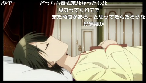 「少年メイド」10話24