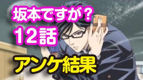 【坂本ですが?】12話 ニコ生アンケ とても良かった92.6%「さよなら坂本君」