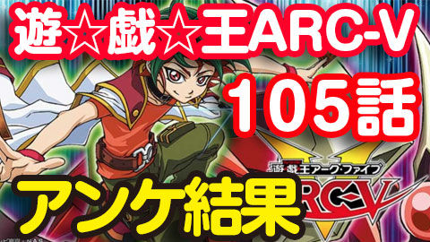 【遊☆戯☆王ARC-V】105話 ニコ生アンケ とても良かった58.3%「レジスタンスの絆」