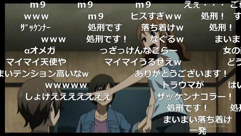 「迷家-マヨイガ-」10話8