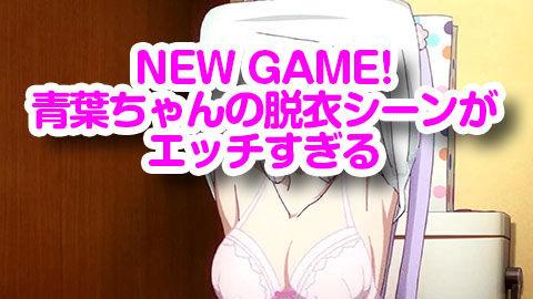 【NEW GAME!】青葉ちゃんは着痩せするタイプと判明!(゚∀゚)