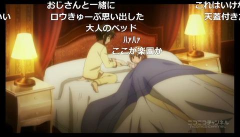 「少年メイド」9話10