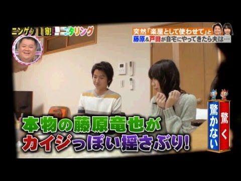 とみえが藤原竜也と戸田恵梨香が出演したモニタリングに大興奮「失神する自身あるわw」