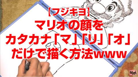 【キヨ・フジ】マリオの顔をカタカナの「マ」「リ」「オ」だけで描く方法www