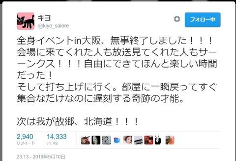 【キヨ・レトルト】全身イベント大阪、ファンが熱狂的過ぎてキヨが引く?