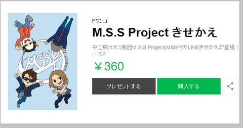MSSPのLINE着せ替えテーマが発売!