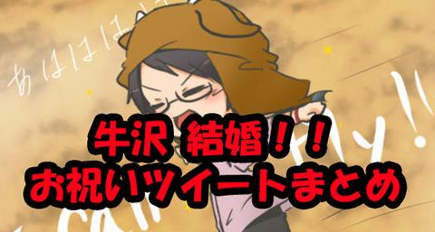 【速報】牛沢、結婚!!!【お祝いツイートまとめ】