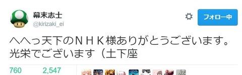 幕末志士の実況動画がNHKで紹介される!