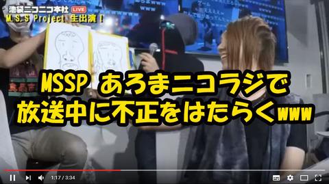 【MSSP】FB777があろまほっとの番組での不正に激怒! あろまときっくんのシンクロに嫉妬か?