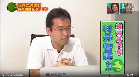 マックスむらい、ダウンタウン松本の番組に携帯専門家として出演の過去www【村井智建】