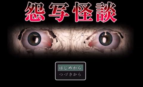 【最俺】フジキヨ、ホラゲ実況中にマジビビリの瞬間www