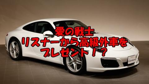 ハイテンション実況者:愛の戦士、視聴者に1,500万円の高級外車をプレゼントされる!?